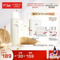 61预售:L'OREAL PARIS 巴黎欧莱雅 复颜积雪草晶莹微精华露 130ml+赠 同款22ml*8