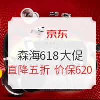 促销活动:京东森海塞尔旗舰店 618开门红大促