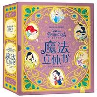 《乐乐趣·迪士尼公主魔法立体书》世界经典立体书珍藏版