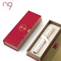 n9 锦轴系列 铱金钢笔 故宫文化创意联名