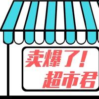 正在发奖:「卖爆了!超市君」看直播,享好价,赢好礼!