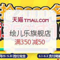 促销活动:天猫商城 绘儿乐官方旗舰店专场 促销活动