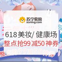 促销活动:苏宁易购 618风暴 元气大作战 美妆健康品类日