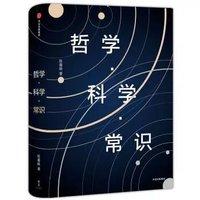 《新思文库系列·哲学科学常识》
