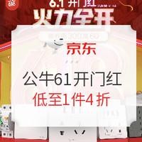 61预告、促销活动:京东 公牛家装自营旗舰店61开门红专场