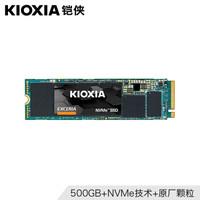 京东PLUS会员:KIOXIA 铠侠 EXCERIA 极至瞬速 固态硬盘 500GB M.2接口(NVMe协议)