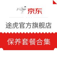 京东商城 途虎官方旗舰店 汽车保养套餐合集