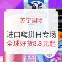 移动专享、促销活动:苏宁国际 进口嗨拼日专场