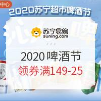 促销活动:苏宁易购 2020啤酒节 沁人心啤