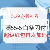 5.29必领神券:天猫超级红包 0点开启 首发加码!每天三次机会 ,可叠加使用