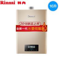 1日0点、61预告:Rinnai 林内 JSQ31-C08 燃气热水器 16升