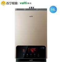 1日0点:VATTI 华帝 i12027-16 燃气热水器 16L