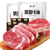 京东PLUS会员:乔一诺 优加澳洲原肉整切牛排 100g*10片