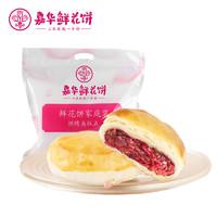 1日0点:jiahua food 嘉华 鲜花饼 经典玫瑰饼 10枚 500g