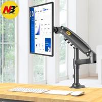 限地区:NB H80 夹桌型 显示器支架