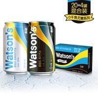 京东PLUS会员:Watsons 屈臣氏 盐味苏打混合水汽水饮料 330ml*24 *2件
