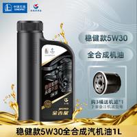 1日0点、61预告:Great Wall 长城 金吉星 SN/GF-5 5W-30 全合成机油 850g 稳健款 *3件