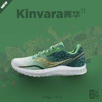 Saucony 索康尼 KINVARA 11 男子轻量化跑鞋