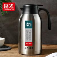 Fuguang 富光保温壶 2.2L