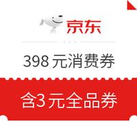 京东 0.99抵398元优惠券包 含3元无门槛全品类券