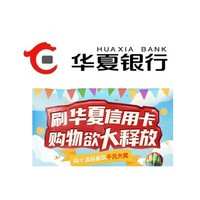 移动专享:华夏银行 6月消费达标抽取好礼
