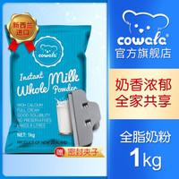 Cowala 咔哇熊 恒大乳业新西兰进口无蔗糖成人奶粉 1KG  *3件