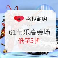 1日0点、61预告、促销活动:考拉海购 61玩具节 乐高会场