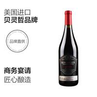 61预告:Beringer 贝灵哲 创始者庄园黑皮诺干红酒葡萄酒 750ml *2件