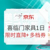 1日0点、61预告、促销活动:京东 喜临门家具官方旗舰店 年中盛典