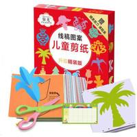 Zhiqixiong 稚气熊 手工折纸剪纸玩具  240张剪纸+两把安全剪