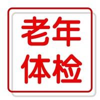 小编精选:老年夕阳红体检套餐合集