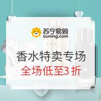促销活动:苏宁易购 香水特卖专场