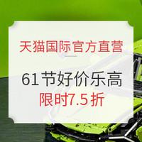 促销活动:天猫国际官方直营 61节好价乐高汇总