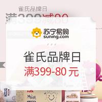 促销活动:苏宁易购 雀氏母婴苏宁自营旗舰店 品牌日