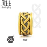 CHOW SANG SANG 周生生 Charme XL86522C 力量转运珠