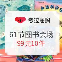 促销活动:考拉海购 61玩具节 图书会场