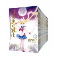 618预售:《美少女战士漫画全集》台版 完全版10册套装