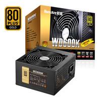 1日0点:Huntkey 航嘉 额定600W WD600K 电脑电源(80PLUS金牌)