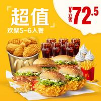61预售:麦当劳 金朋好友欢聚餐(5-6人餐)电子优惠券 *2件