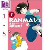 618预售:《乱马1/2》典藏版1-5 台版漫画书