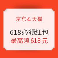 必领红包:618电商现金红包 最高抽618元现金