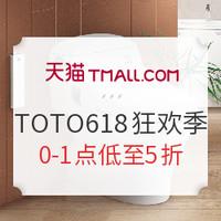 1日0点、促销活动:天猫 TOTO官方旗舰店 618狂欢季