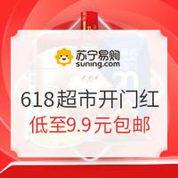 1日0点、61预告:苏宁超市 618开门红主会场