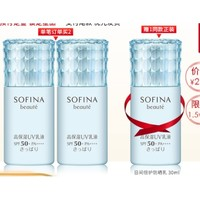 双11预售:SOFINA 苏菲娜 蓝小花 芯美颜日间倍护防晒乳 清爽型 30ml*2支(赠同款防晒乳30ml*1)
