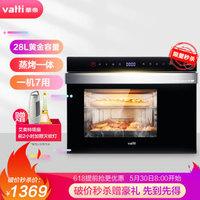 华帝(VATTI)蒸烤箱一体机多功能电蒸箱家用烤箱台式智能蒸汽二合一  ZK-28i2