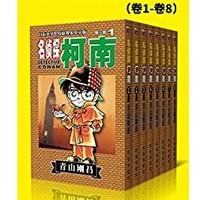 《名侦探柯南》(第1部:卷1~卷8)Kindle电子书