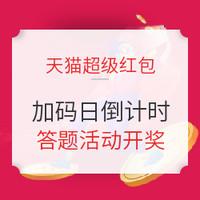 必领红包:天猫618超级红包来了 每天3次 最高618元