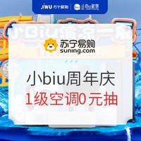 促销活动:苏宁 小biu周年庆 促销活动