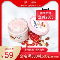 美国进口 Dove/多芬石榴籽去角质死皮冰淇淋乳木果身体磨砂膏298g