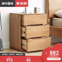 1日0点、61预告:源氏木语 Y8613 全实木床头柜